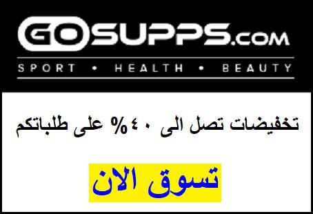 تخفيضات GoSupps على البروتين والمكملات الغذائيه تصل الى ٤٠% لا تفوتكم