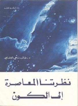 كتاب نظرتنا المعاصرة إلى الكون