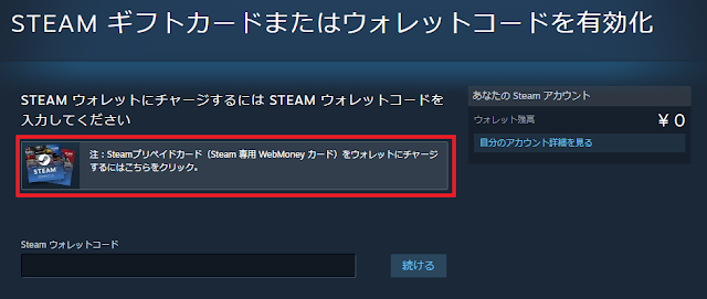 steam ギフト カード コンビニ