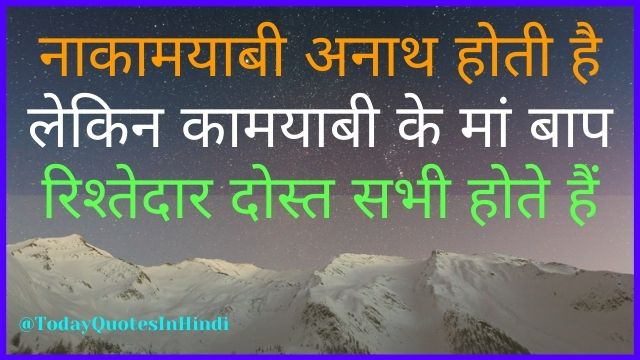 hindi thoughts for students life