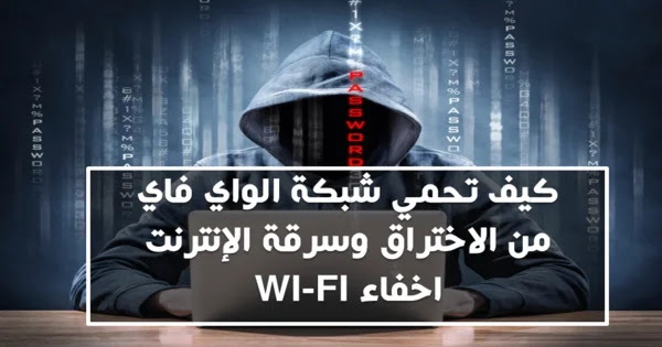 secure-your-wi-fi-against-hackers