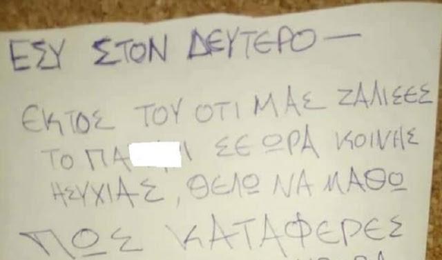 Το απίστευτο σημείωμα που κόλλησαν στον καθρέπτη του ασανσέρ πολυκατοικίας