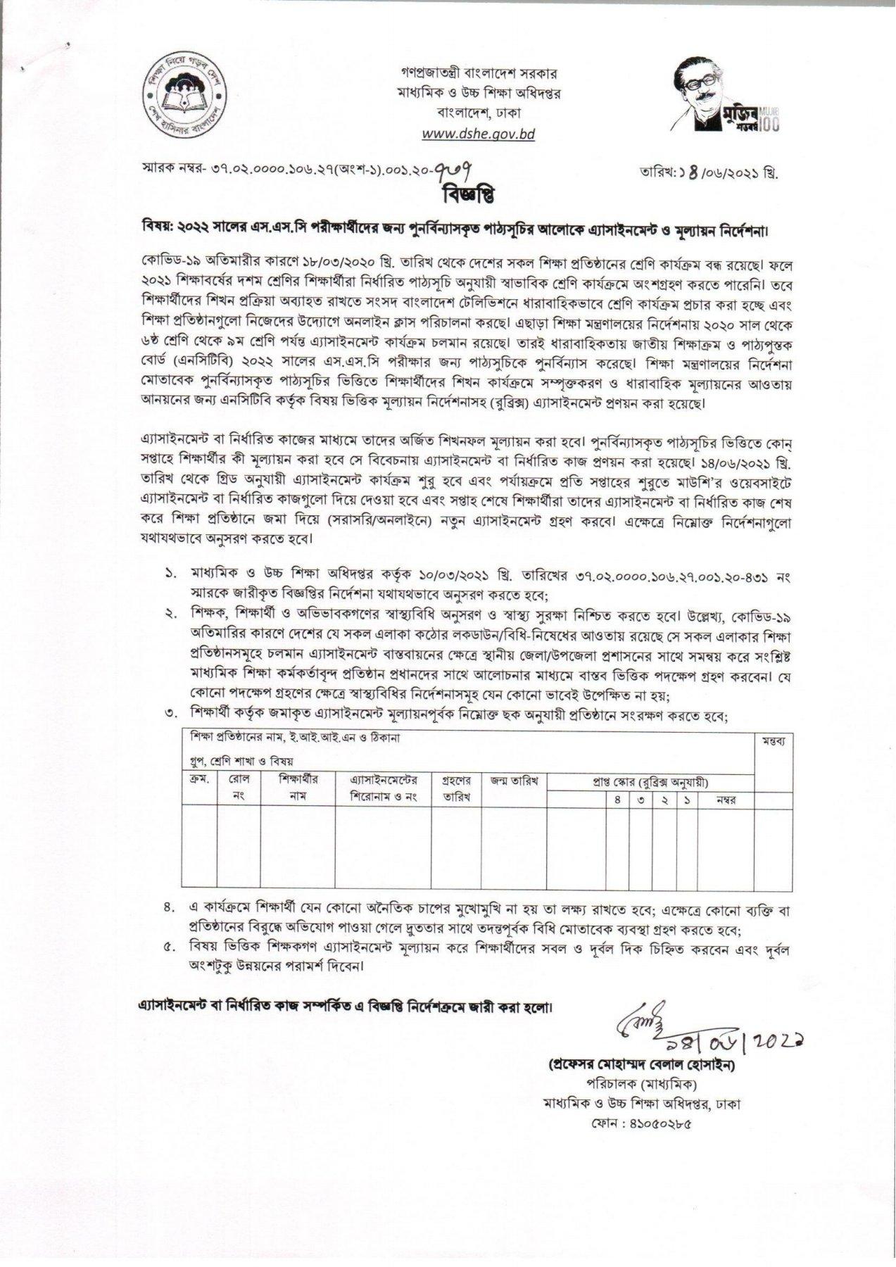২০২২ সালের এসএসসি পরীক্ষার্থীদের এসাইনমেন্ট প্রশ্ন ও উত্তর (১ম সপ্তাহ) -বাংলা ১ম পত্র ও গণিত | SSC Assignment Question And Answer 2021 Bangla 1st Paper & Math (1st Week)