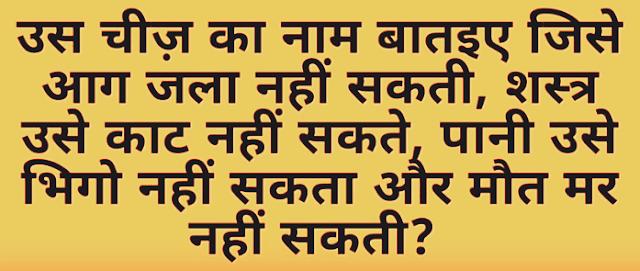 Hindi Paheliyan दिमागी पहेलियां जो आपके दिमाग को करेगी तेज़