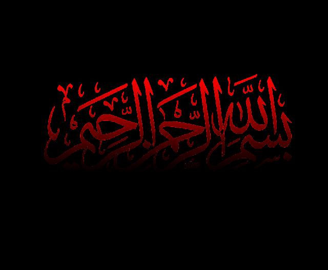 Made By Counterpoint Magazine بسم الله الرحمن الرحيم مزخرفة للورد