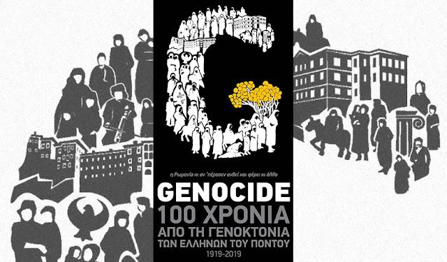 Εκδηλώσεις στην Αργολίδα για τα 100 χρόνια από την γενοκτονία των Ποντίων
