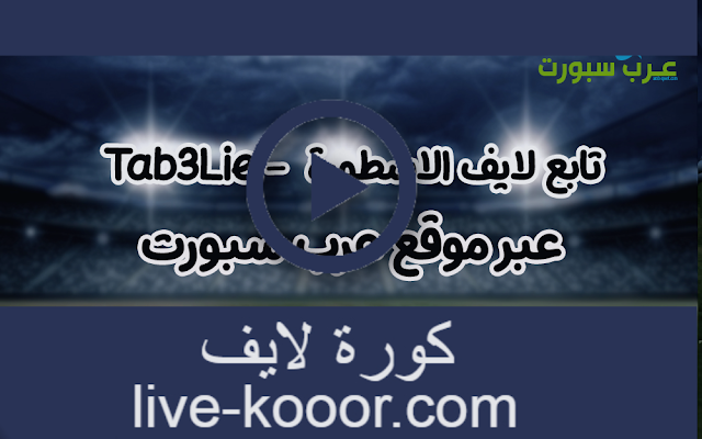 تابع لايف tab3live بث مباشر مباريات tab3 live