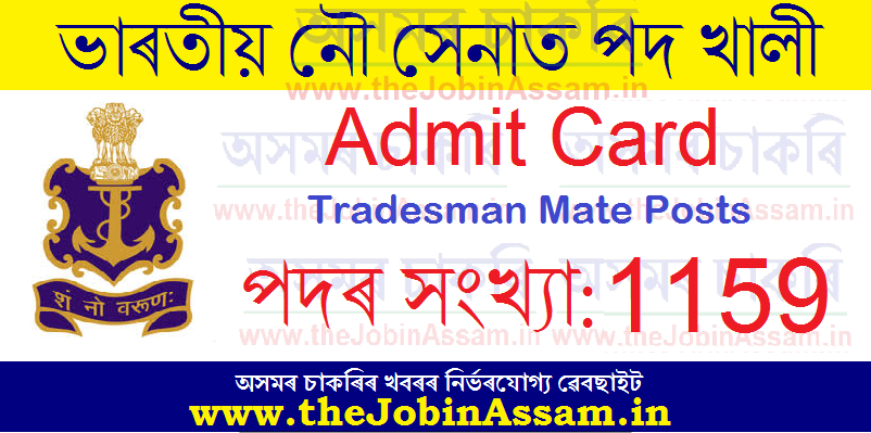 Indian Navy Tradesman Admit Card 2021: