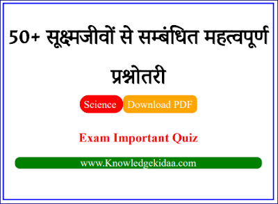 50+ सूक्ष्मजीवों से सम्बंधित महत्वपूर्ण प्रश्नोतरी   सूक्ष्मजीव Quiz   PDF Download  