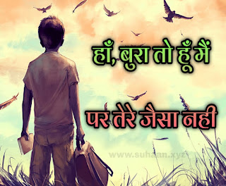 Attitude status in hindi, attitude status