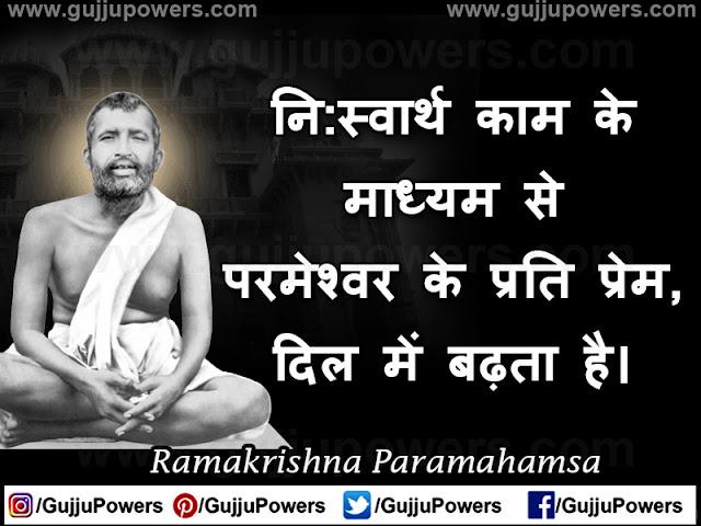 shri ramkrishna paramhans photos