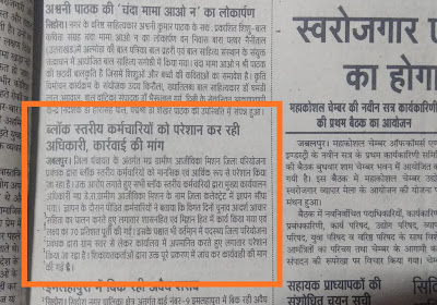 Shweta Mahto DPM MPSRLM Corrupt Officer News In Hindi Madhya Pradesh