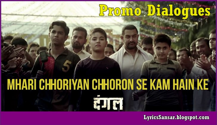 """Dangal"" Movie Promo Dialogues By Aamir Khan"