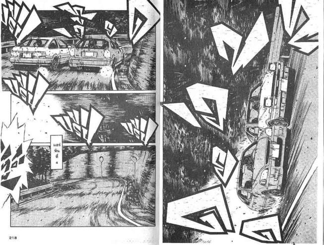 Initial D - หน้า 108