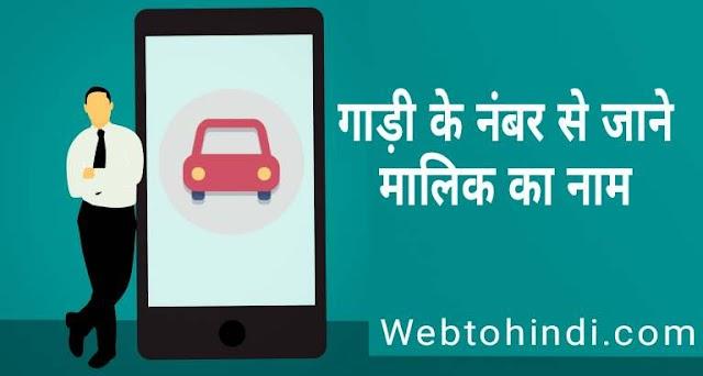 गाड़ी नंबर से जाने मालिक का नाम | how to get vehicle owner details