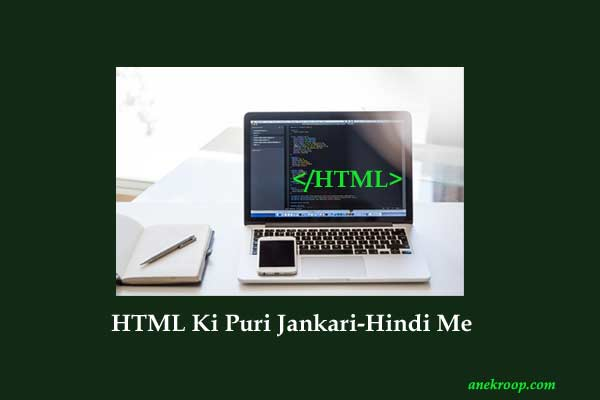 html ki jankari hindi me
