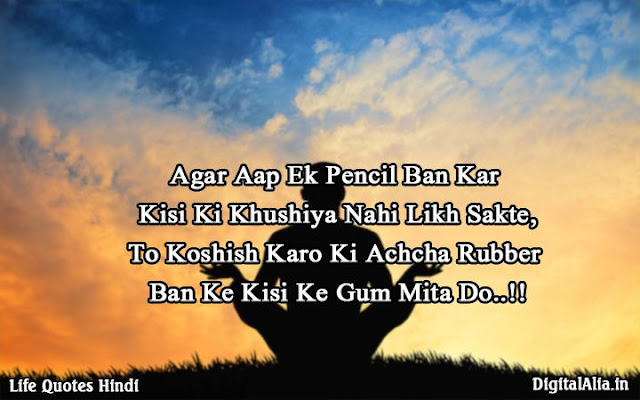 images of funny quotes on life in hindi