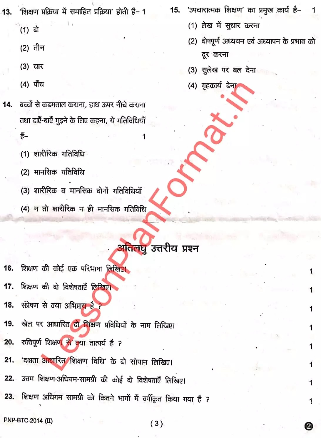 Btc 1st semester question paper