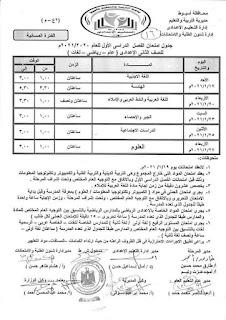 جدول امتحانات محافظة اسيوط المرحلة الابتدائية و الإعدادية