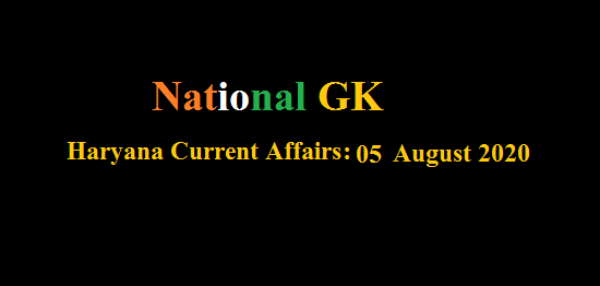Haryana Current Affairs: 05 August 2020
