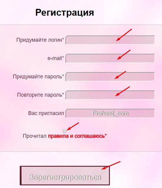 Регистрация в Invinomveritas 1
