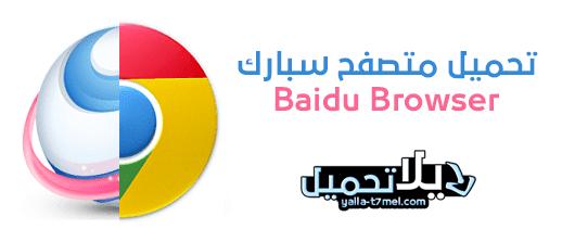 تحميل برنامج Baidu Browser 2017