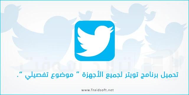تنزيل برنامج تويتر لجميع الأجهزة مجاناً برابط مباشر