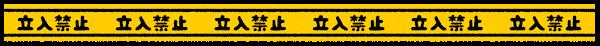 立入禁止テープのライン素材