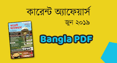 current affairs bangla current affairs june 2019 pdf download কারেন্ট অ্যাফেয়ার্স বাংলা কারেন্ট অ্যাফেয়ার্স পিডিএফ জুন ২০১৯ current affairs 2019