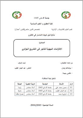 مذكرة ماستر: الالتزامات المهنية للتاجر في التشريع الجزائري PDF