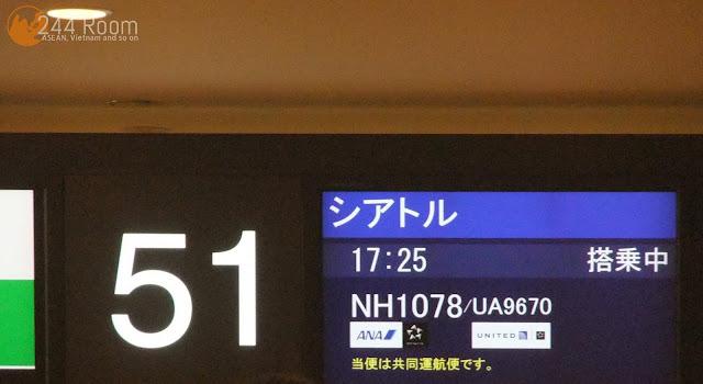 ANA 51番ゲート