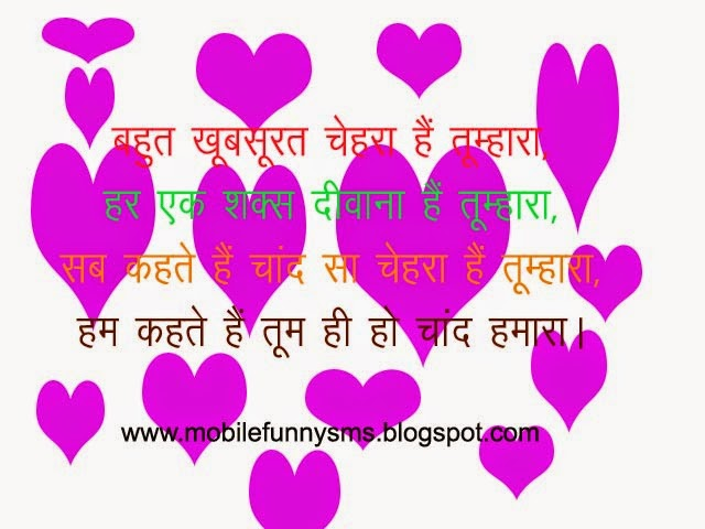 HINDI LOVELY SMS