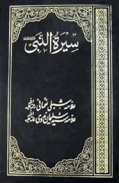 seerat-un-nabi-complete-shibli-nomani-pdf-download