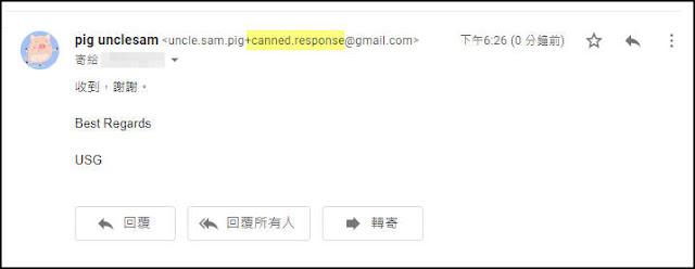 『 Gmail』郵件範本功能,免燒腦,快速發送信件