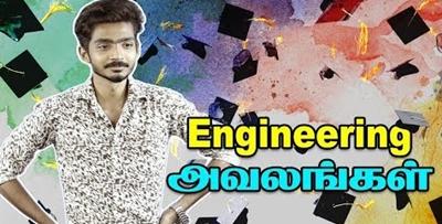 Engineering Students  Misery of Engineering Students