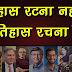 इतिहास रटना नहीं है, इतिहास रचना है - डॉ. विवेक बिंद्रा