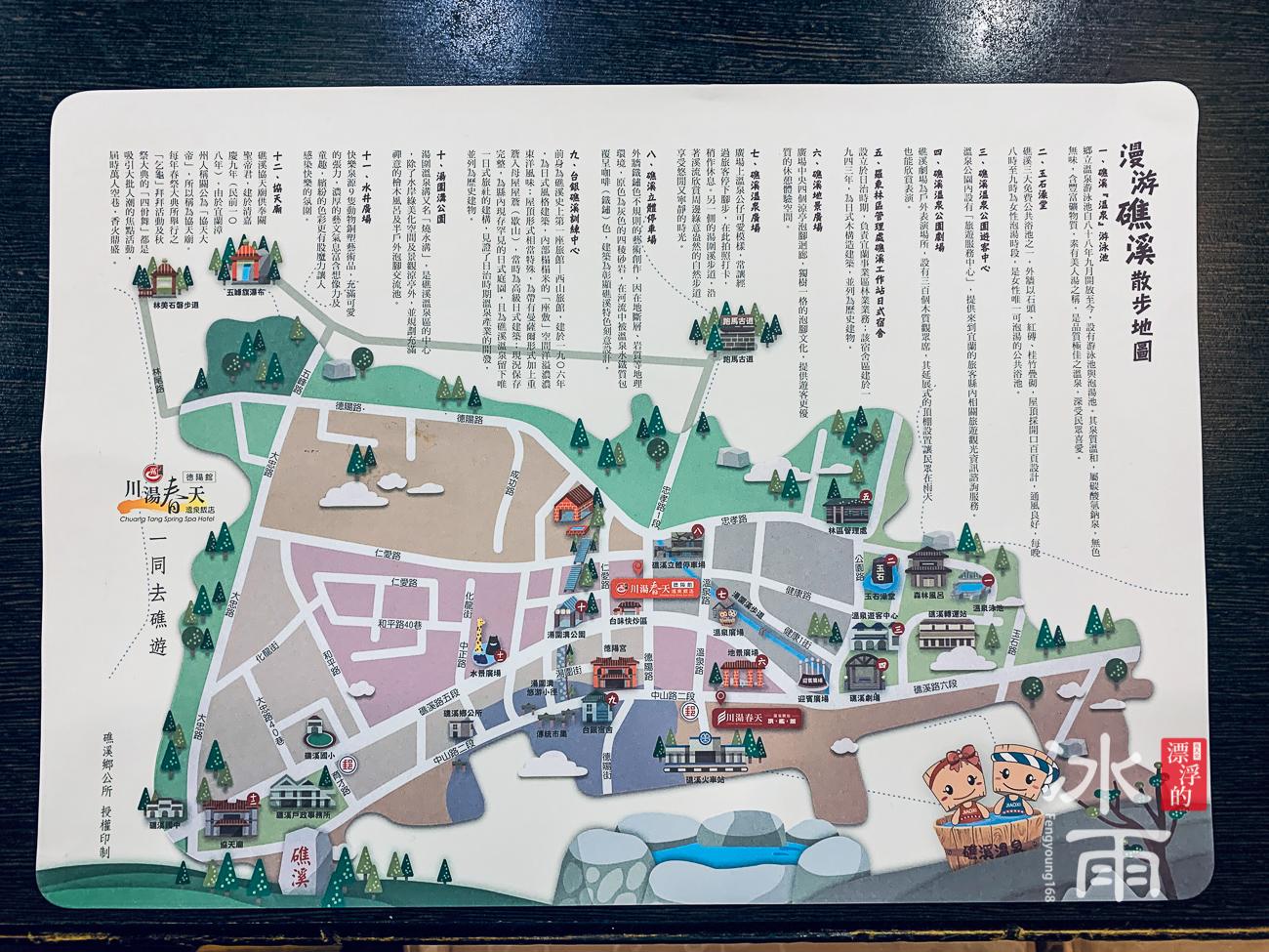 川湯春天溫泉飯店德陽館|散步地圖