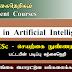MSc in Artificial Intelligence - மொரட்டுவ பல்கலைக்கழகம்