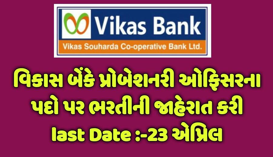 Vikas Souharda Co-operative Bank Recruitment 2021