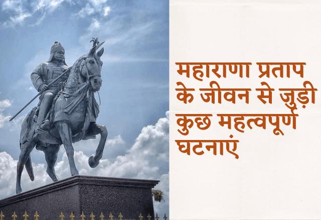 Important incidents in the life of maharana pratap in Hindi