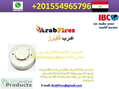 الحساسات للأنظـمة التقـليديةحساس دخان ضوئي بالقاعدة Optical Smoke detector IBC