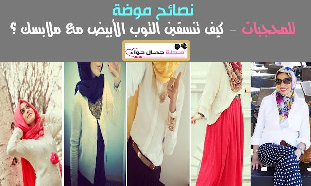بالصور: كيف تنسقين التوب الأبيض مع الحجاب ؟