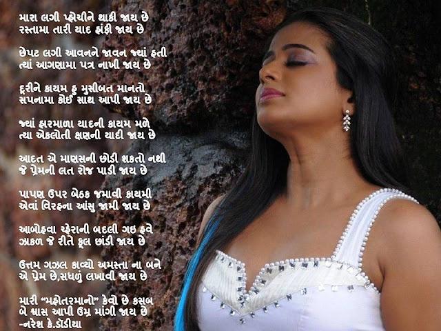 मारा लगी प्होचीने थाकी जाय छे Gujarati Gazal By Naresh K. Dodia