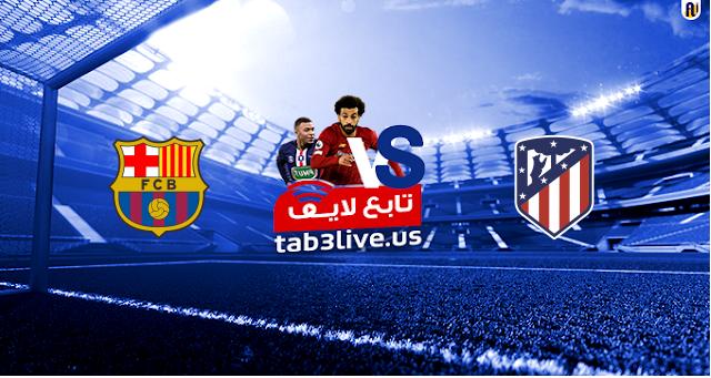مشاهدة مباراة برشلونة وأتلتيكو مدريد بث مباشر اليوم 2020/11/21 في الدوري الإسباني