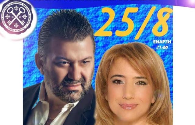 Μ. Γιαννούλης και Ν. Κονιτοπούλου απόψε στο Παράλιο Άστρος