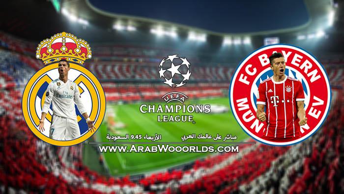 موعد مباراة ريال مدريد ضد بايرن ميونخ والتشكيلة المتوقعة