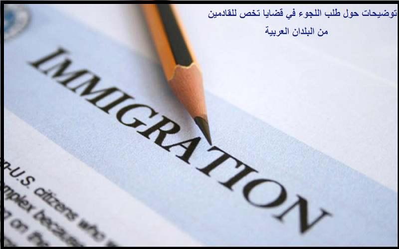 كيفية التعامل مع مقابلات و تحقيقات الهجرة عند طلب اللجوء للحصول