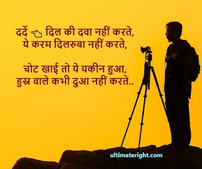 Sad dard Status In Hindi Love Status In Hindi