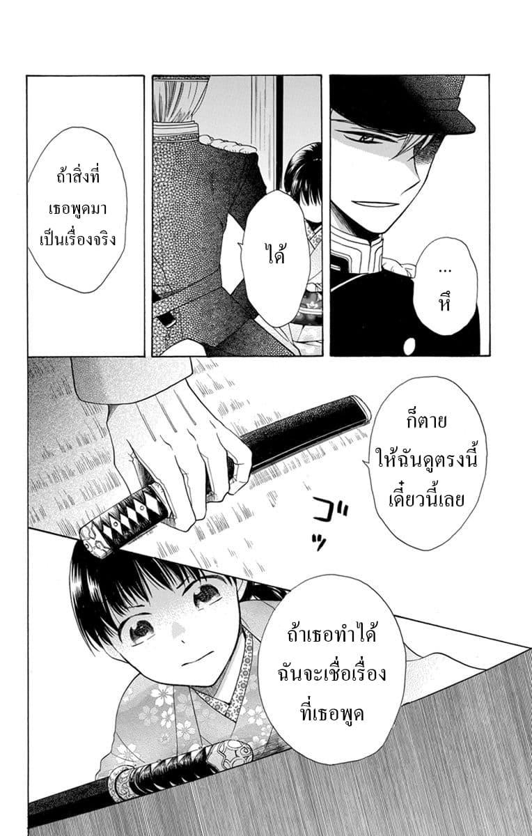 Tendou-ke Monogatari - หน้า 19