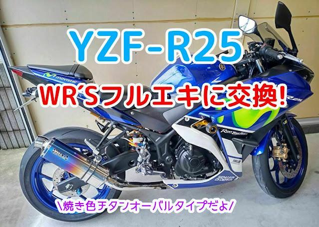 YZF-R25 WR´S フルエキ マフラー
